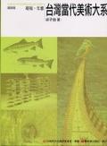 台灣當代美術大系:環境.生態:議題篇