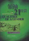 天生領導:領袖21特質