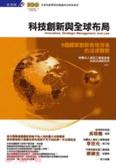 科技創新與全球布局:9個國家創新表現背後的法律觀察