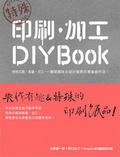 特殊:印刷.加工DIY Book