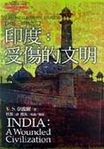 印度:受傷的文明