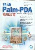 精通Palm-PDA應用訣竅