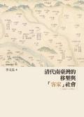 清代南臺灣的移墾與「客家」社會1680-1790