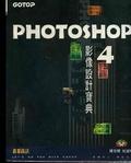 Photoshop 4 影像設計寶典