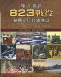 烽火歲月:823戰役參戰官兵口述歷史