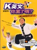 K英文-你累了嗎?:蠻牛老師教你文法九式