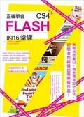 正確學會Flash CS4的16堂課