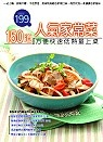 150道人氣家常菜:方便快速低熱量上桌