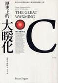歷史上的大暖化:讓蒙古帝國差點併吞歐洲-讓法國葡萄酒獨步全球