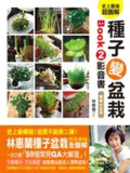 史上最強超圖解!種子變盆栽BOOK2影音書:林惠蘭種子盆栽完全栽植全圖解