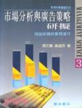 市場分析與廣告策略研擬:理論架構與實務運作