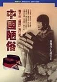 中國陋俗:二千年「國粹」流行史