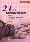 21世紀臨床精神藥物學