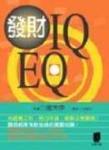 發財IQ.EQ