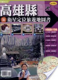 高雄縣:衛星定位旅遊地圖書