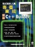程式設計人員專業養成:使用C++ Builder