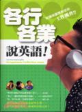 各行各業說英語:別讓英語限制您的工作機會!!:occupations collection issue