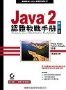 Java 2認證教戰手冊