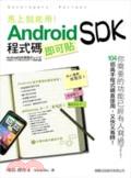 馬上就能用!Android SDK程式碼即可貼