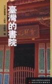 臺灣的書院