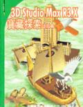 3D Studio Max R3.X寶藏探索:進階篇