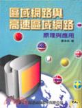 區域網路與高速區域網路原理與應用