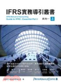 IFRS實務導引叢書:business combinations:企業併購篇