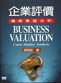 企業評價:個案實證分析:cases studies analysis