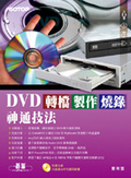 DVD轉檔.製作.燒錄神通技法