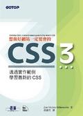 想做好網站一定要會的CSS3:透過實作範例學習最新的CS3