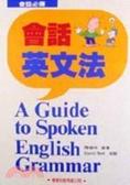 會話英文法