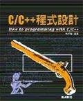 C/C++程式設計