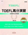 TOEFL高分演習:托福應考必勝寶典