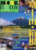 富士山箱根