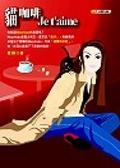 貓丶咖啡丶Je t