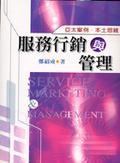 服務行銷與管理:亞太案例.本土思維