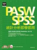 PASW SPSS統計分析卽學卽用