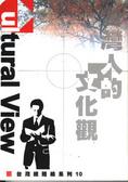台灣人的文化觀