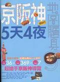 京阪神5天4夜:自由行