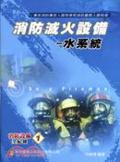 消防滅火設備:水系統
