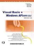 Visual Basic與Windows API進階程式設計