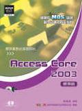 國際性MOS認證觀念引導式指定教材Access Core 2003(標準級)