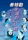 希特勒身邊的女人們