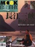 長江三峽世紀之旅