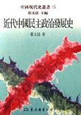 近代中國民主政治發展史