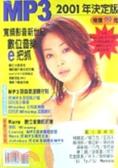 MP3 2001年決定版