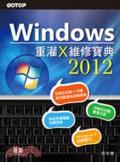 Windows重灌x維修寶典2012