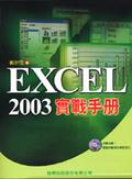 Excel 2003實戰手冊