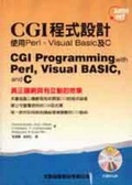 CGI進階應用:使用Perl Visual Basic及C