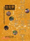 台北學:幸福城市的風格地景